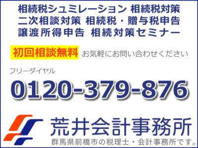 確定申告のご相談【荒井会計事務所】前橋市