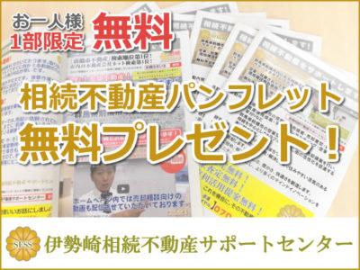 パンフレット無料プレゼント!前橋市不動産売却・貸家