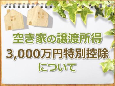 空き家の譲渡所得の3,000万円特別控除について