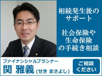 ファイナンシャルプランナーならではの相続相談【関 雅義】