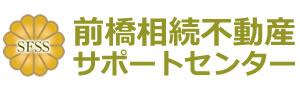 群馬県前橋市の不動産売却のご相談は【前橋相続不動産サポートセンター】