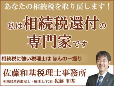 相続税還付の専門家【佐藤和基税理士事務所】