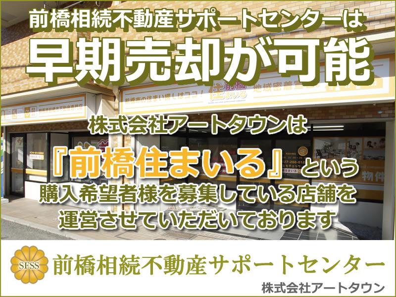 前橋相続不動産サポートセンター早期売却が可能!