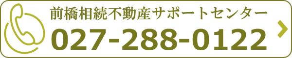 前橋相続不動産サポートセンターTEL:027-288-0122
